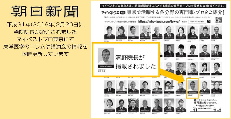 朝日新聞(平成31年2月26日)に当院院長が紹介されました