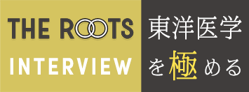 THE ROOTS インタビュー【東洋医学を極める】
