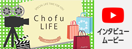 chofuLIFE インタビュームービー